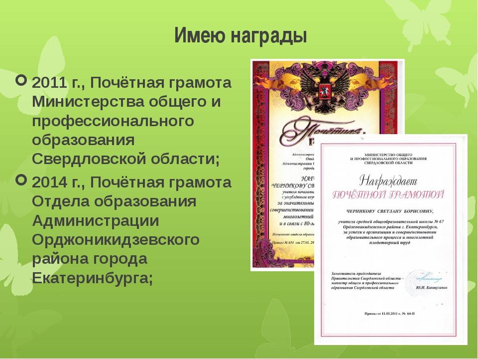 Имею награды 2011 г., Почётная грамота Министерства общего и профессиональног...