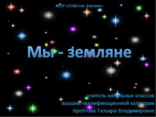 учитель начальных классов высшей квалификационной категории Хребтова Татьяна