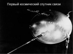 Первый космический спутник связи
