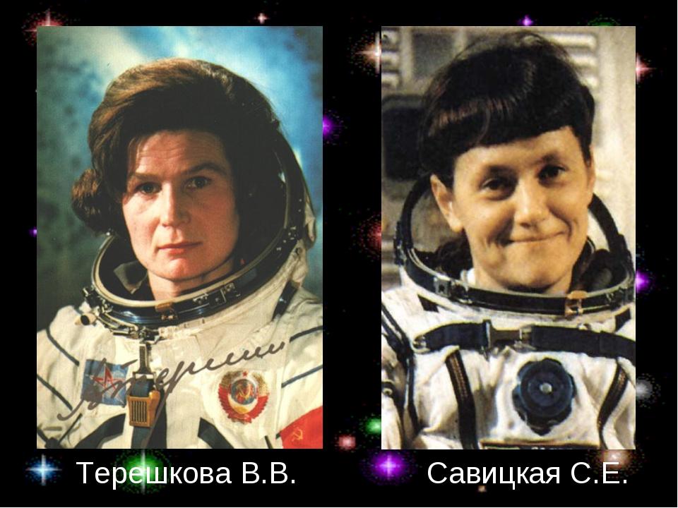 Терешкова В.В. Савицкая С.Е.
