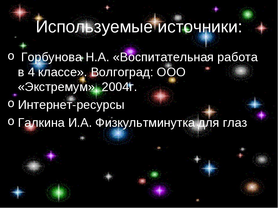 Используемые источники: Горбунова Н.А. «Воспитательная работа в 4 классе». Во...