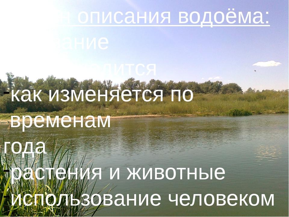 План описания водоёма: - название - где находится как изменяется по временам...