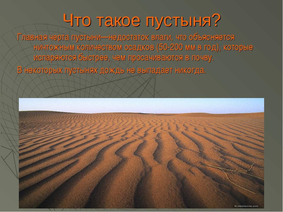 Что такое пустыня? Главная черта пустыни—недостаток влаги, что объясняется ни...