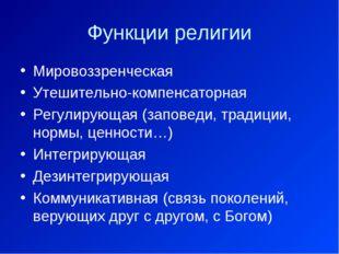 Функции религии Мировоззренческая Утешительно-компенсаторная Регулирующая (за