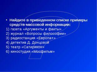 Найдите в приведенном списке примеры средств массовой информации: газета «Арг