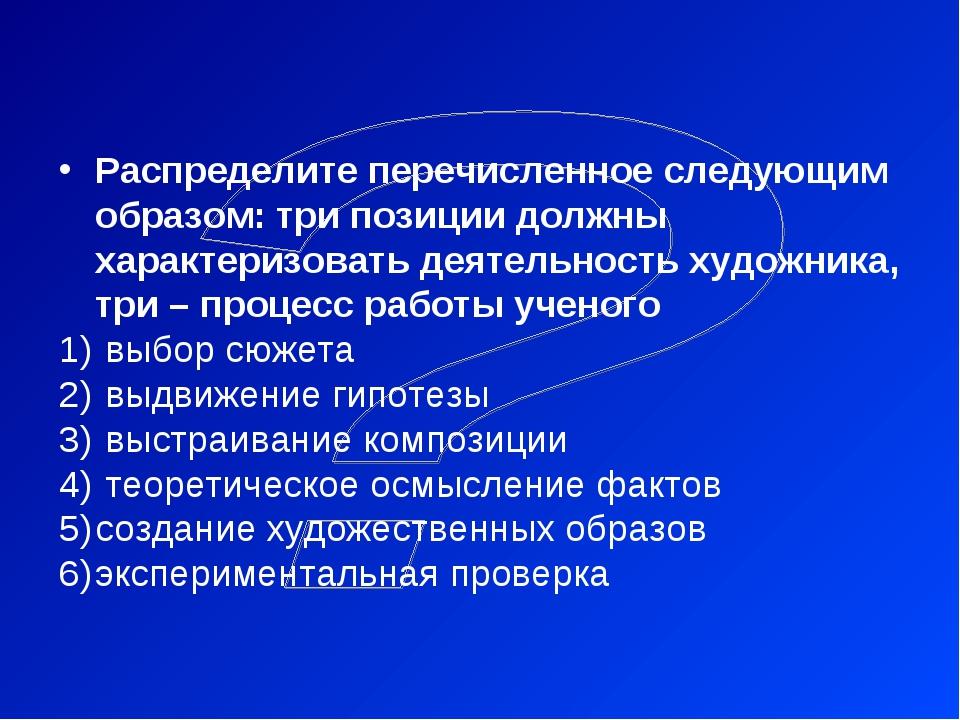Распределите перечисленное следующим образом: три позиции должны характеризов...