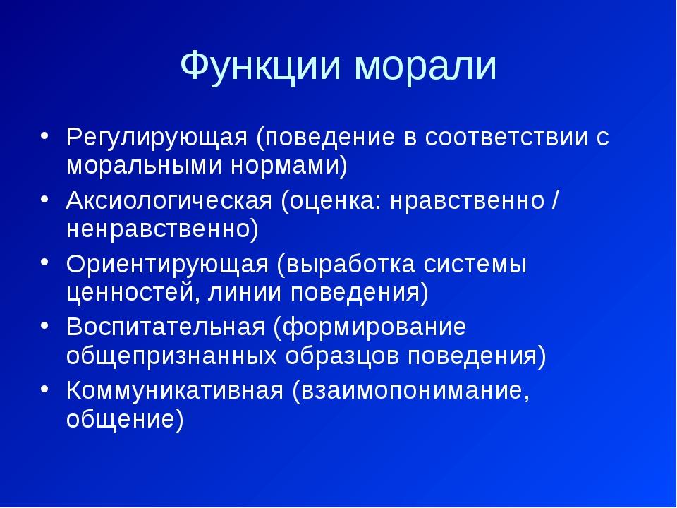 Функции морали Регулирующая (поведение в соответствии с моральными нормами) А...