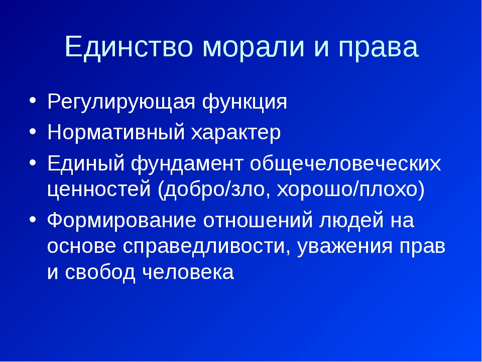 Единство морали и права Регулирующая функция Нормативный характер Единый фунд...