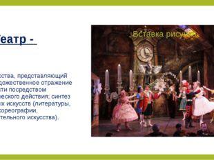 Театр - вид искусства, представляющий собой художественное отражение реальнос