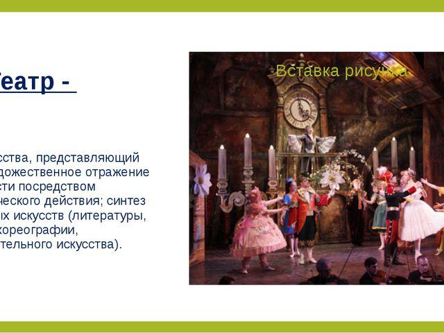 Театр - вид искусства, представляющий собой художественное отражение реальнос...