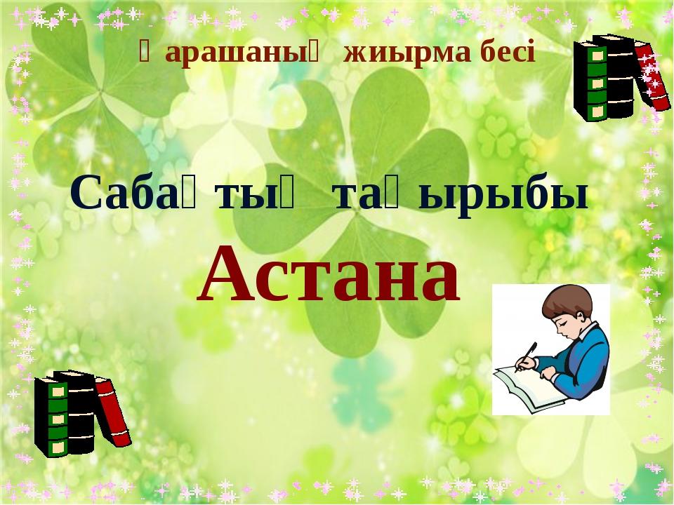 Сабақтың тақырыбы Астана Қарашаның жиырма бесі