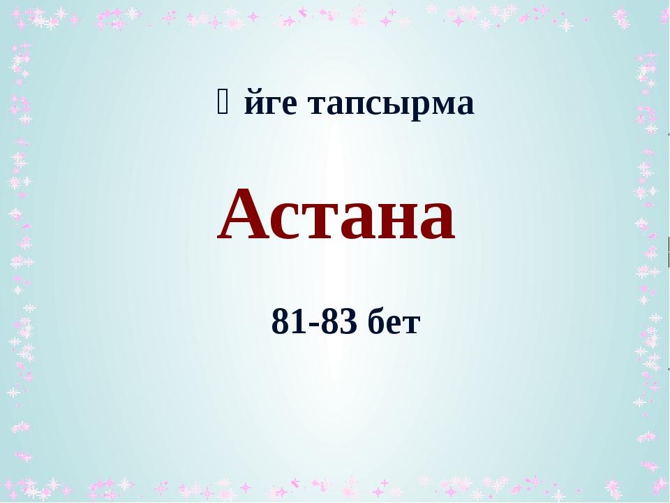 Үйге тапсырма Астана 81-83 бет