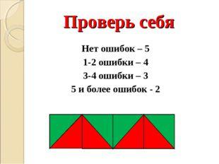 Проверь себя Нет ошибок – 5 1-2 ошибки – 4 3-4 ошибки – 3 5 и более ошибок - 2