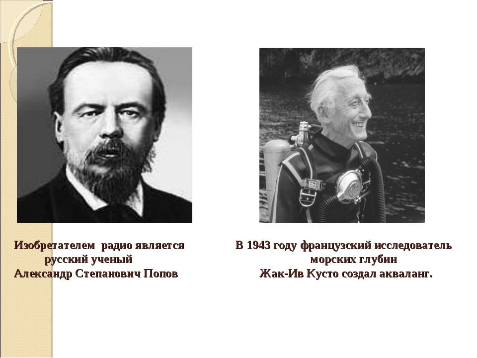 Изобретателем радио является В 1943 году французский исследователь русский у...
