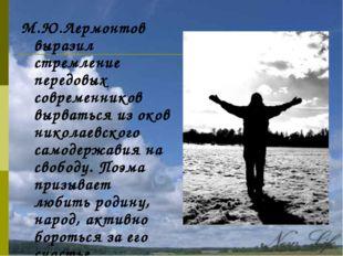 М.Ю.Лермонтов выразил стремление передовых современников вырваться из оков ни