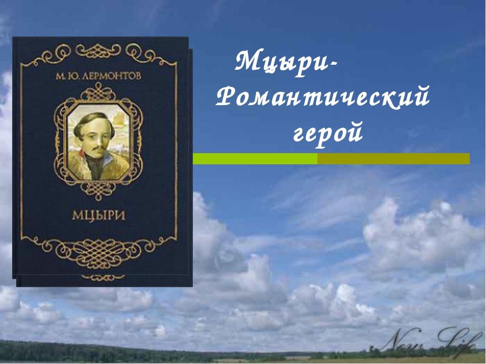 Мцыри- Романтический герой