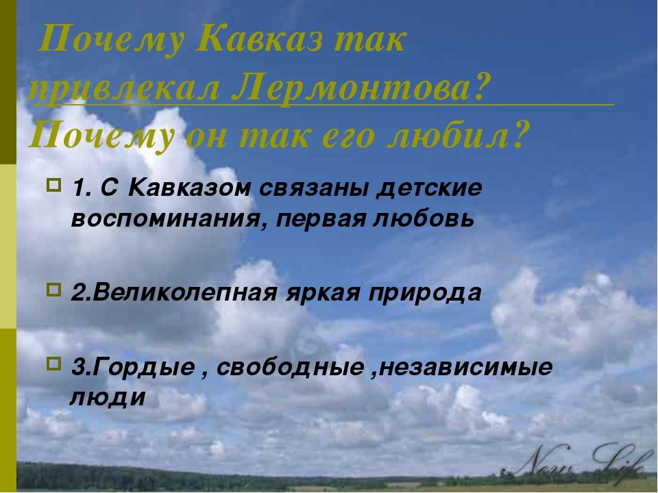 Почему Кавказ так привлекал Лермонтова? Почему он так его любил? 1. С Кавказ...