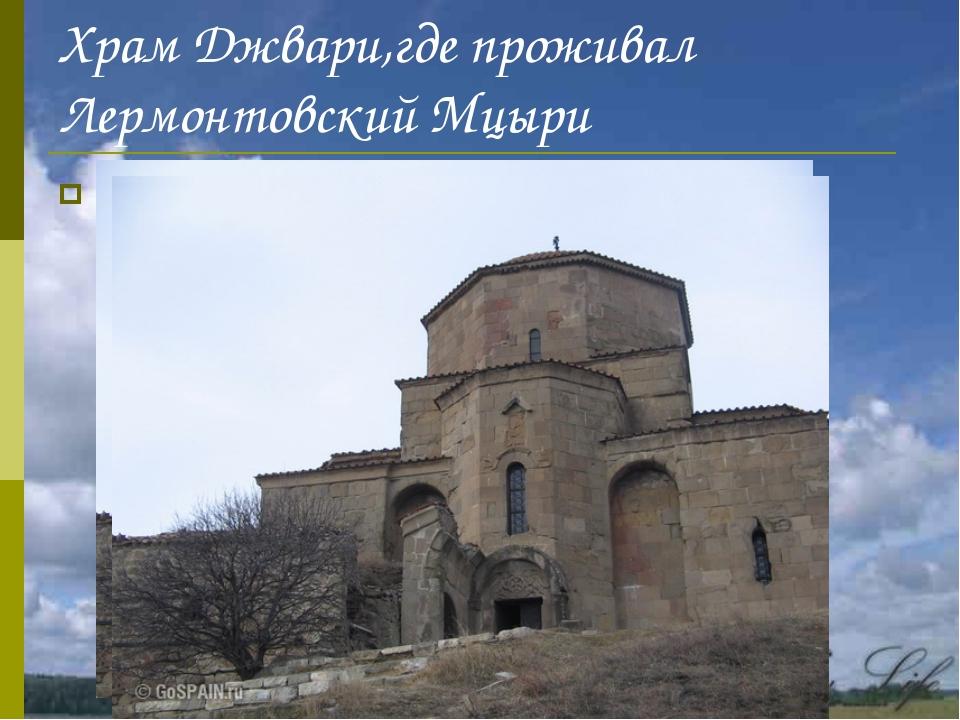 Храм Джвари,где проживал Лермонтовский Мцыри .