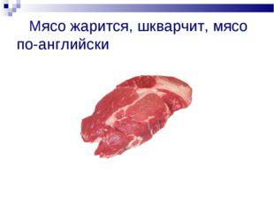Мясо жарится,шкварчит,мясо по-английски