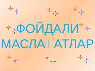 ФОЙДАЛИ МАСЛАҲАТЛАР