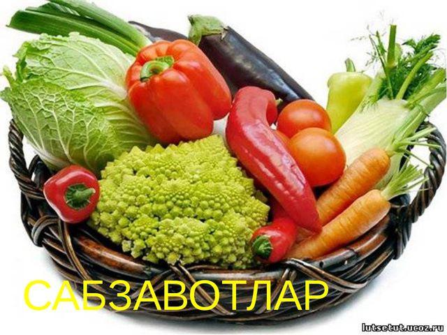 САБЗАВОТЛАР