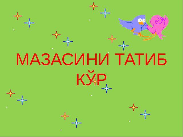 МАЗАСИНИ ТАТИБ КЎР