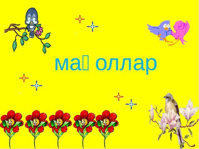 мақоллар
