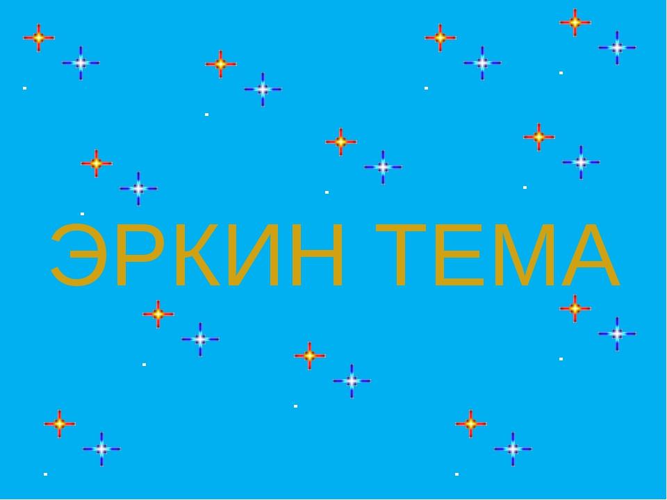 ЭРКИН ТЕМА