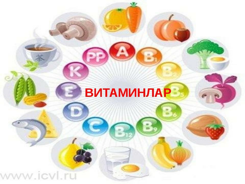ВИТАМИНЛАР