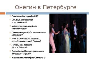 Онегин в Петербурге Перечитайте строфы 7-13 От лица кого ведётся повествовани