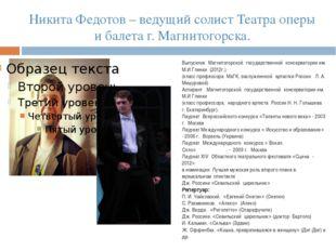 Никита Федотов – ведущий солист Театра оперы и балета г. Магнитогорска. Выпус