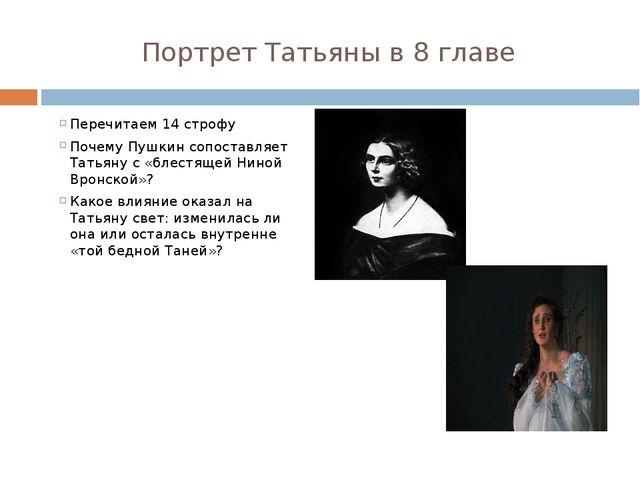 Портрет Татьяны в 8 главе Перечитаем 14 строфу Почему Пушкин сопоставляет Тат...