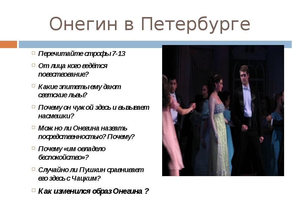 Онегин в Петербурге Перечитайте строфы 7-13 От лица кого ведётся повествовани...