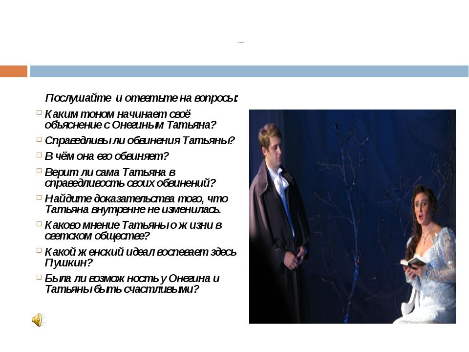 Объяснение Онегина с Татьяной Послушайте и ответьте на вопросы: Каким тоном н...