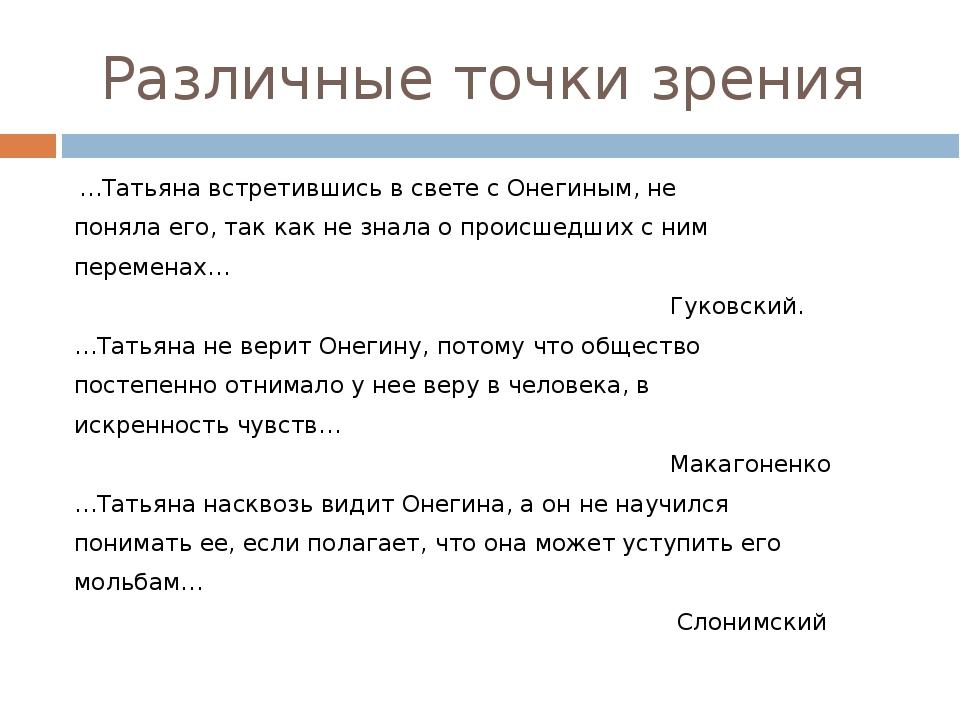 Различные точки зрения …Татьяна встретившись в свете с Онегиным, не поняла ег...