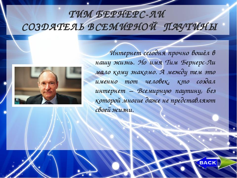 Биография Биография Тима довольна проста: родился он в 1955 году, в июне меся...