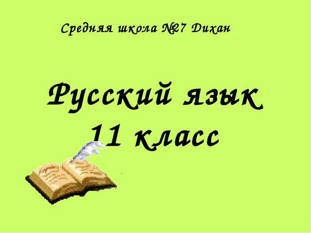 Средняя школа №27 Дихан Русский язык 11 класс .