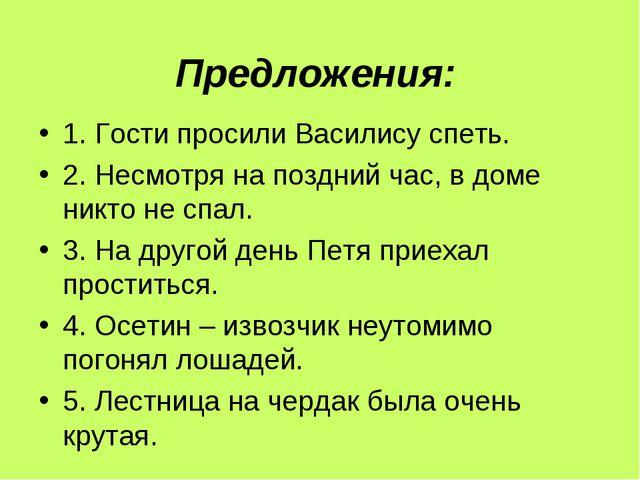 Предложения: 1. Гости просили Василису спеть. 2. Несмотря на поздний час, в...
