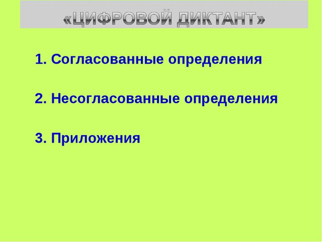 1. Согласованные определения 2. Несогласованные определения 3. Приложения