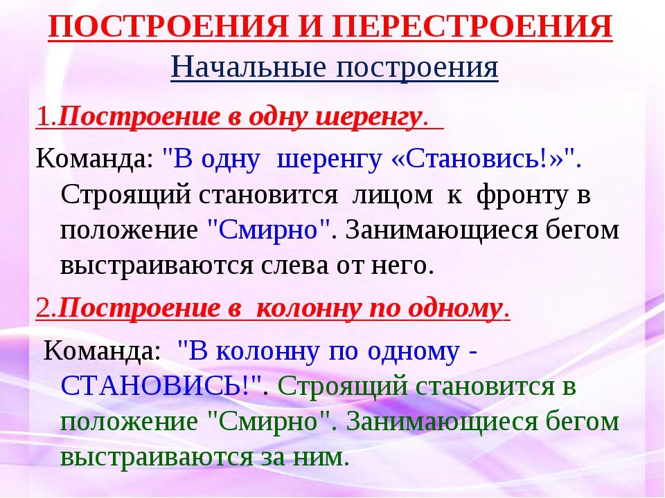 ПОСТРОЕНИЯ И ПЕРЕСТРОЕНИЯ Начальные построения 1.Построение в одну шеренгу. К...