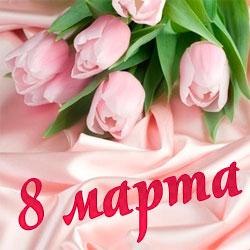 Сценарий 8 марта для женского коллектива