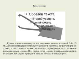 Ручные ножницы Ручные ножницы используют при разрезании металла толщиной 0,5