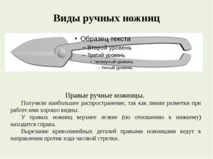 Виды ручных ножниц Правые ручные ножницы. Получили наибольшее распространени