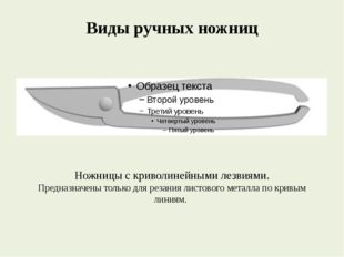 Виды ручных ножниц Ножницы с криволинейными лезвиями. Предназначены только дл