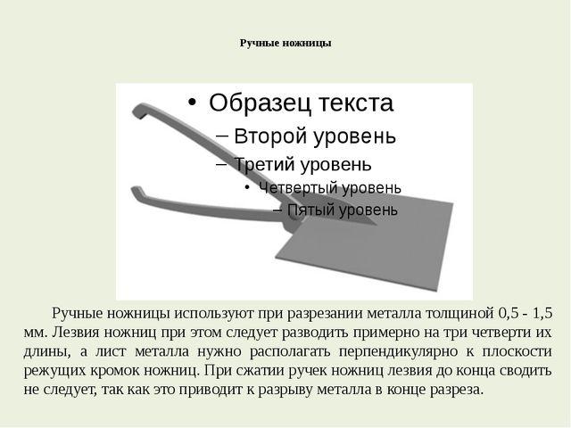 Ручные ножницы Ручные ножницы используют при разрезании металла толщиной 0,5...