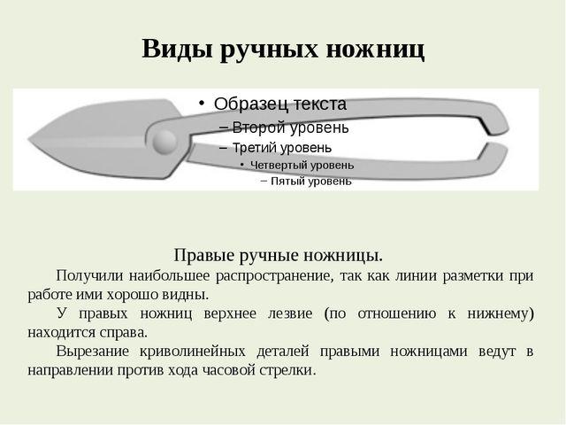 Виды ручных ножниц Правые ручные ножницы. Получили наибольшее распространени...