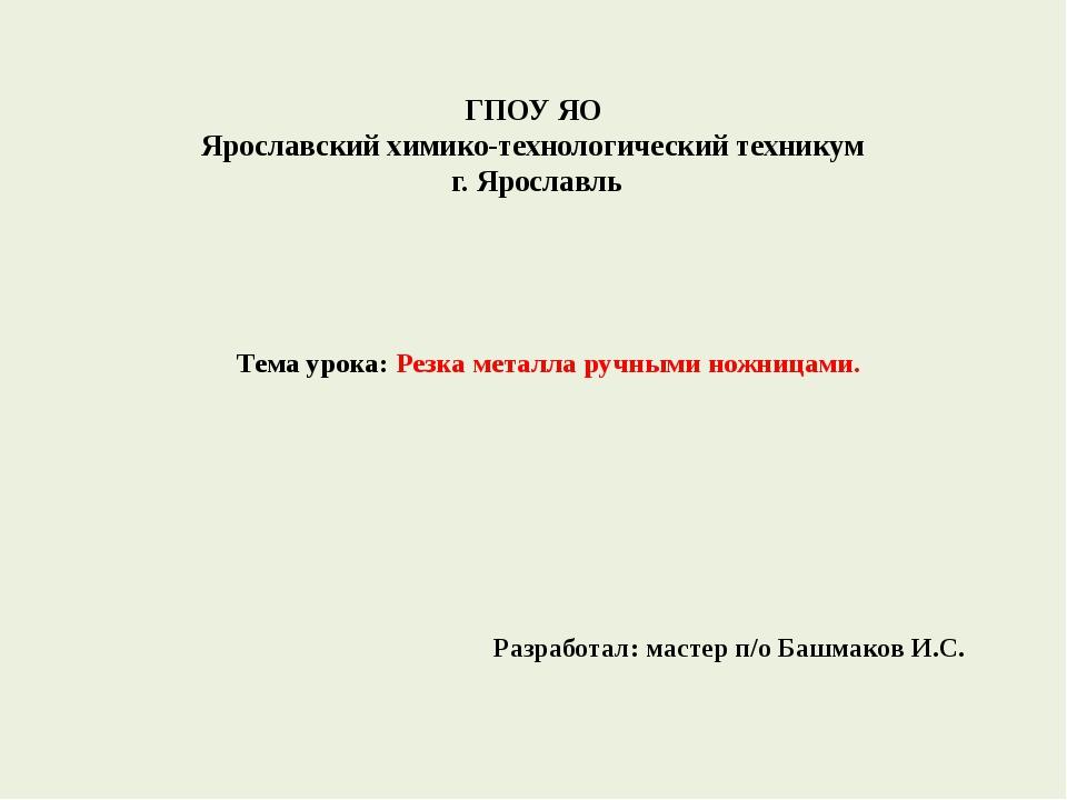 ГПОУ ЯО Ярославский химико-технологический техникум г. Ярославль Тема урока:...