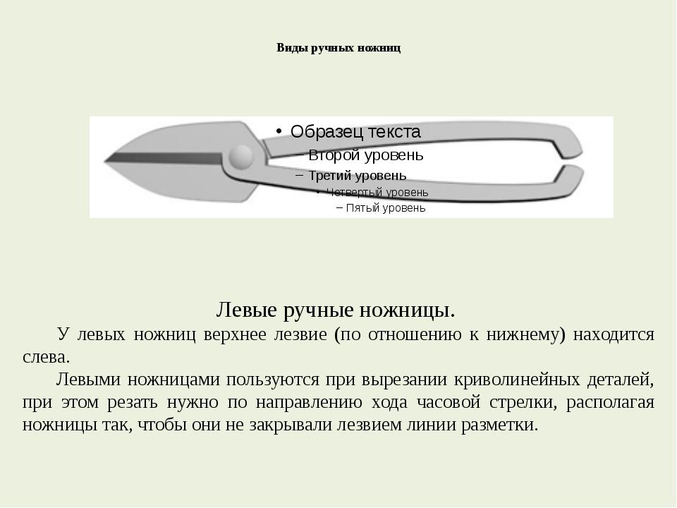 Виды ручных ножниц Левые ручные ножницы. У левых ножниц верхнее лезвие (по...