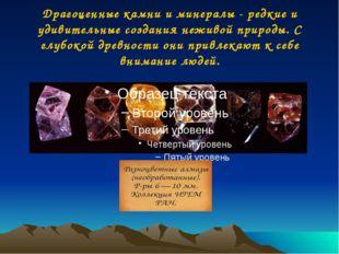 Драгоценные камни и минералы - редкие и удивительные создания неживой природы