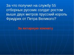За что получил на службу 55 отборных русских солдат ростом выше двух метров п